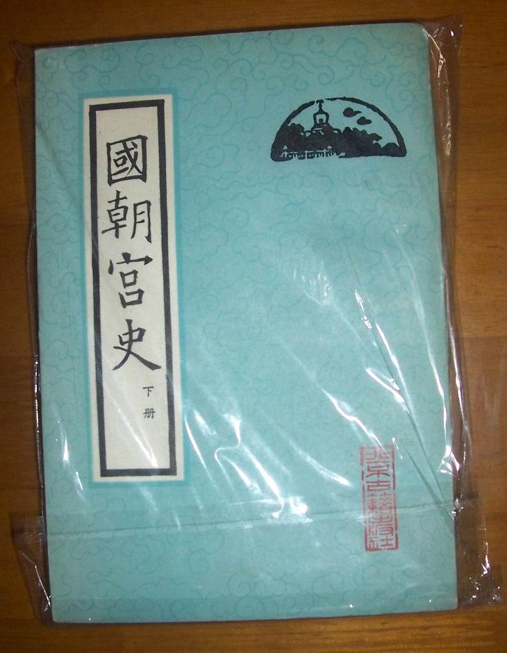 北京古籍丛书 国朝宫史(繁体竖排)下册 品好 初版