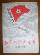 丁毅1976年赠独臂上将彭绍辉副总长 红军不怕远征难长征组歌