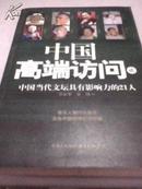 中国高端访问(贰)中国当代文坛具有影响力的21人