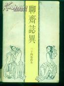 聊斋志异二十四卷抄本