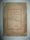 毛泽东同志的青少年时代·华东人民出版社·上海重印·品相如图
