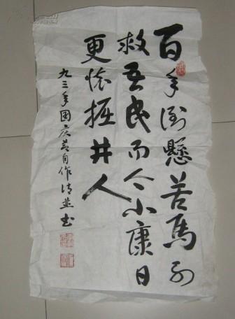 李乾元书法