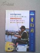 垂钓园(2003年2期【总第八期】)