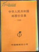 【中华人民共和国邮票价目表 1988】