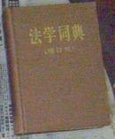 《法学词典》修订本,32开.980页