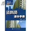 资料员速学手册(建筑工程业务管理人员速学丛书)