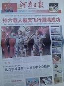 【报纸】河南日报 2005年10月17日【航天】【神六载人航天飞行圆满成功 】