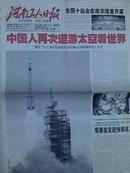 """报纸 河南工人日报 2005年10月13日 1—4版 【航天】【""""神舟""""六号飞船发射成功】"""