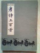 《唐诗三百首》【83年一版一印 竖版影印 插图本