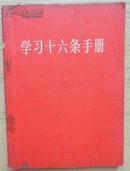 学习十六条手册增订本(毛林合影照完好)