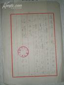 『抗战中的国立编译馆』1940年新华日报营业部信札一通1页