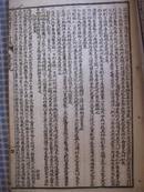 清末民初石印本:皇朝经世文四编 卷39-42(四卷全)