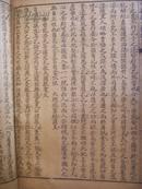 民国石印本:中华新文牍类纂 【内务类:总统、副总统、部长等】