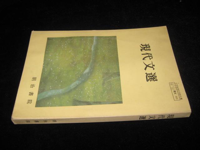 现代文选(原版日文书)昭和59年初版,60年再版