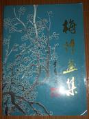 <<梅阡画集>> 梅阡 毛笔签赠荣宝斋书画砚台鉴定大师韩度权