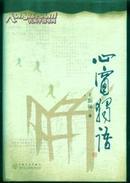 心窗独语----王韵涵请唐福阳雅正(精装)