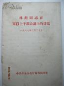 林彪同志在军以上干部会议上的讲话·1967年3月20日