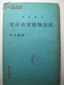 民法物权实物研究·张龙文 著·汉林出版社·1977年一版一印