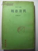 民法总则·李宜琛 著·正中书局·1977年六版·品相如图