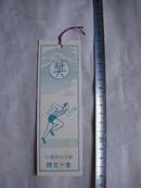 50年代 中国医科大学体育大会奖书签