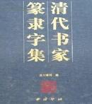 ◆◇→沙孟海全集(8开精装 全7卷12册)西冷印社