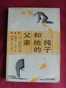 《纯子和她的父亲》(87年1版1印)【外国小说·远藤周作】