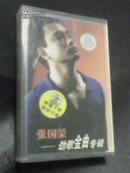 磁带 张国荣劲歌金曲专辑