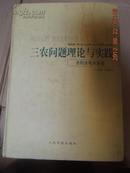 三农问题理论与实践(水利水电水务卷)(全三卷)
