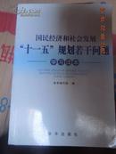 """国民经济和社会发展""""十一五""""规划若干问题 学习读本"""