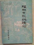 桂林文化城忆旧