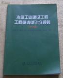 冶金工业建设工程工程量清单计价规则(2007版)
