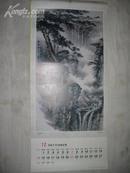 1986年挂历(丹青点染画奇峰,郭传璋画选13张全77×35)