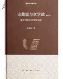 论戴震与章学诚(清代中期学术思想史研究增订本)(精)