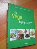 烹饪食谱  De vegabijbel : de 500 beste recepten zonder vlees(外文原版 大16开 铜彩精印)