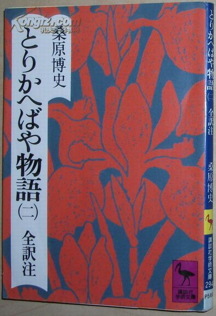 とりかへばや物語(2) 夏の巻 (講談社学術文庫) 桑原博史 (訳)