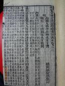 鑑畧妥注-线装【共两册】
