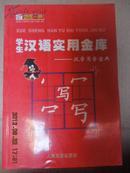 汉语实用金库——汉字写字宝典