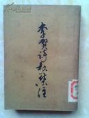 李贺诗歌集注(一版一印)馆藏书