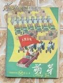 萌芽(1958年第20期)