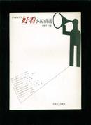 《北京文学》好看小说精选