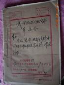 内蒙古武川县哈拉门独人民公社革命委员会《个人、集体、典型材料、报告、鉴别等材料》16开142张
