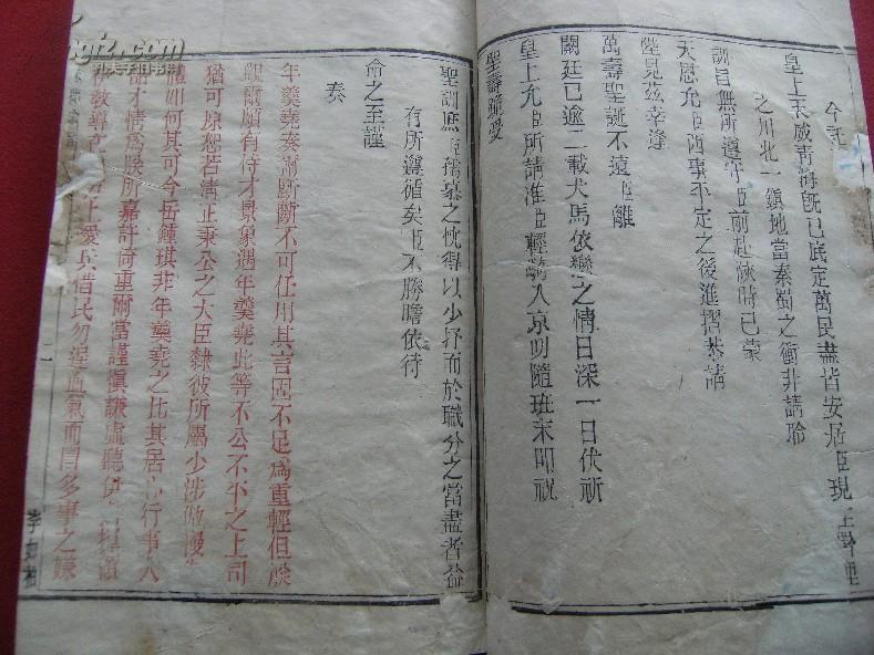 清雍正间朱墨套印木活子殿本《硃批諭旨》2册