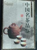 中国名茶品鉴(修订版)/中国茶文化系列