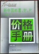 【新中国邮票、封、片(1997.7) 价格手册】