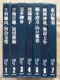 日本集英社《现代日本的美术》14卷全,带函,精装6开本,印刷宏大精美,包邮!!!