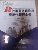 最新社区警务建设与规范化管理全书 (全)