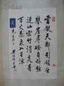 著名工笔人物画家、美术教育家  黄均(号懋忱)·【 七言诗句 书法精品 】 原装裱 包真迹
