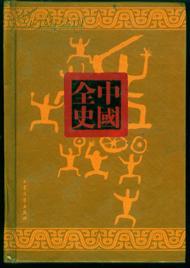 中国全史---(前汉历史演义全书--上下册)精装