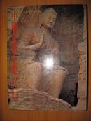 中国美术全集·雕塑编10 云冈石窟雕刻