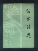 公木诗选(公木毛笔签名本)(81年1版1印)